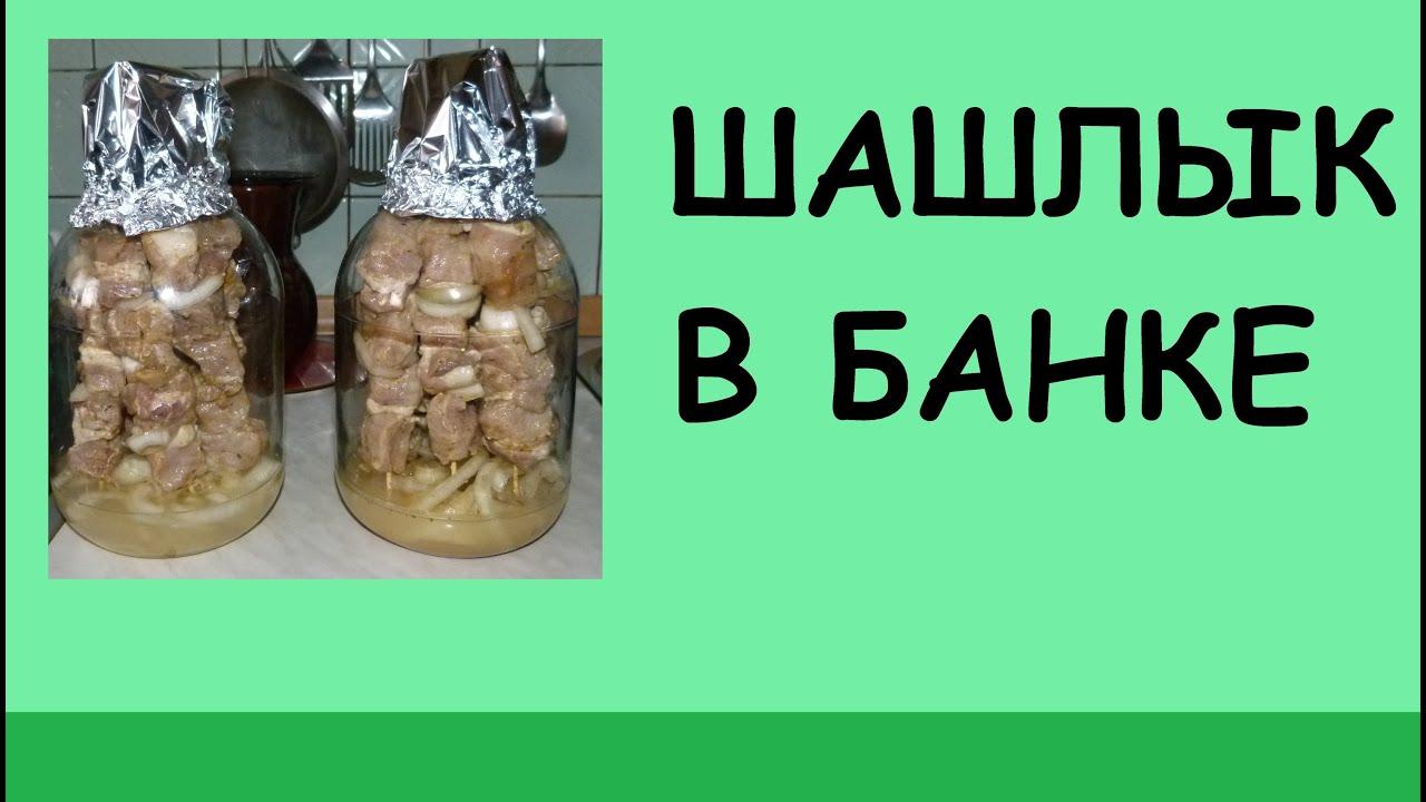 шашлык в духовке в банке рецепт с фото