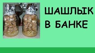 Шашлык по-домашнему (в банке)(Спасибо за подписку и ЛАЙКи) Видео рецепт - как сделать шашлык дома в духовке Это видео создано с помощью..., 2015-04-01T10:33:34.000Z)