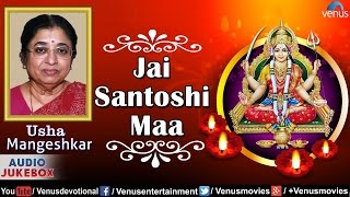 Jai Santoshi Maa - Aarti, Mantra, Dhun & Songs | Usha Mangeshkar | Audio Jukebox