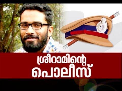 Case against Sriram Venkataraman | Nerkkuner 11 Aug 2019