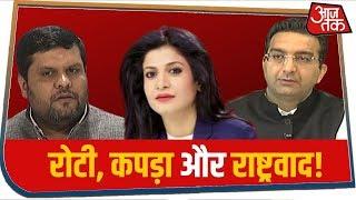 अबकी बार, सरकार बढ़ाएगी रोजगार?   Halla Bol with Anjana Om Kashyap
