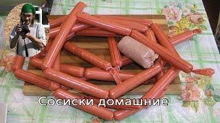 Самый простой рецепт домашних сосисок!
