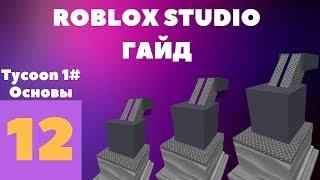 Как сделать Tycoon в roblox studio? #12 l Roblox Studio Гайды l 1 Часть
