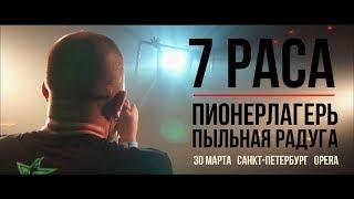 7 раса  ||  Пионерлагерь Пыльная Радуга (ППР)  ||  30 марта ПИТЕР