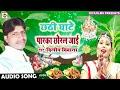Chhathi Ghate Paraka Chhoral Jai mp3 song Thumb