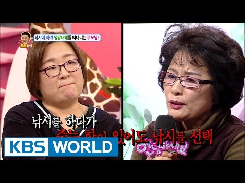 Parents in the ocean [Hello Counselor / 2017.01.02]