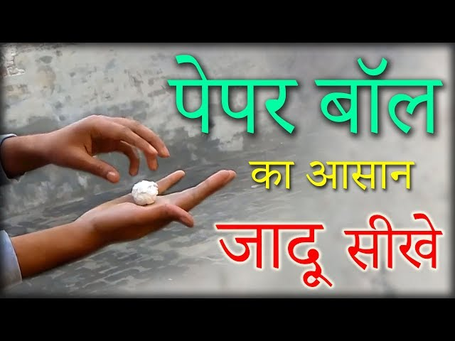 ???? ??? ?? ???? ???? ????: Easy Paper Ball Magic Trick Revealed in Hindi