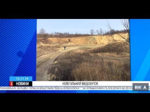 ТРК ВіККА: Менеджер приватного цегельного заводу Черкащини незаконно добував пісок на мільйони
