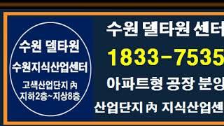 수원지식산업센터 델타원아파트형공장 분양 1833-753…