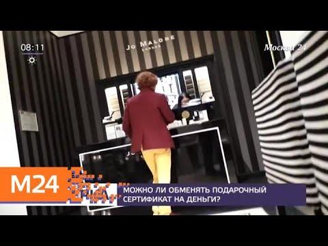 Можно ли обменять подарочный сертификат на деньги - Москва 24
