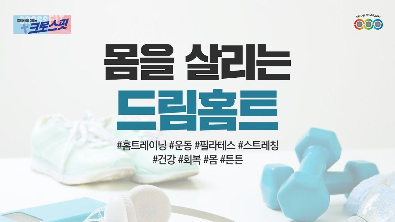 [영혼과 몸을 살리는 크로스핏] 2020/7/15 (수) 꿈의교회 드림홈트