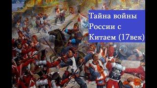 Тайна секретной войны России и Китая в 17 веке за Сибирь.Героическая оборона Албазина казаками.
