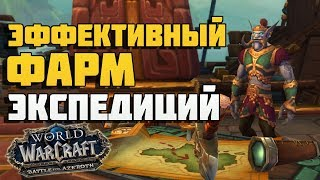 БЫСТРЫЙ ФАРМ ЭКСПЕДИЦИЙ  в Битве за Азерот | Battle of Azeroth