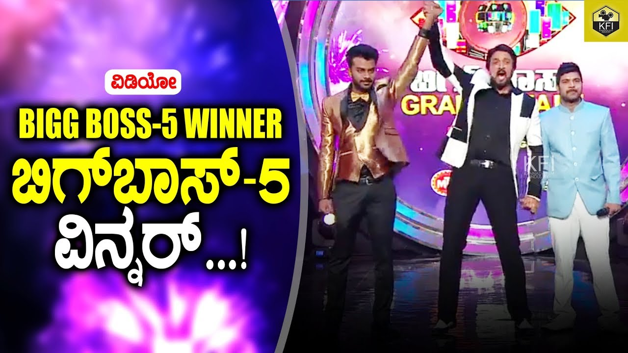 Bigg Boss 5 Kannada Winner Kannada Big Boss 5 Winner Bigg Boss Kannada Season 5 Winner Youtube Housemates are nominated by other contestants and the one with more number of votes are pushed to elimination. bigg boss 5 kannada winner kannada big boss 5 winner bigg boss kannada season 5 winner