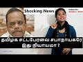 Shocking News | தமிழக சட்டபேரவை சபாநாயகரே இது நியாயமா ? | Sudha'z WOW