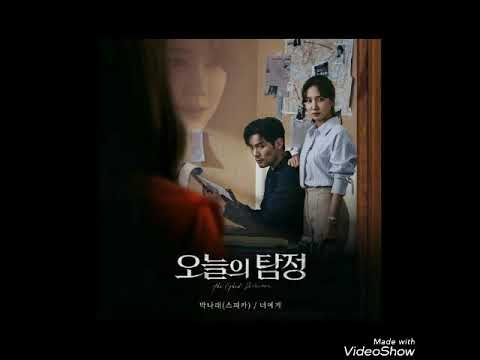 [ Clean Instrumental ] PARK NARAE [박나래][ SPICA ] – TO YOU [ 너에게 ] [ THE GHOST DETECTIVE OST Part 1 ]