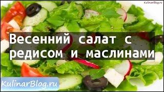 Рецепт Весенний салат средисом и маслинами