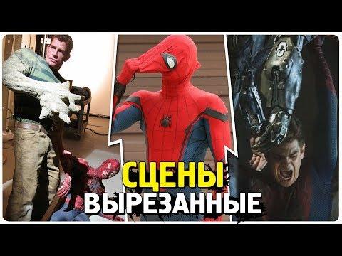 10 Лучших ВЫРЕЗАННЫХ СЦЕН из фильмов про Человека-паука (feat.PolyMan)