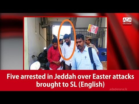 Five arrested in Jeddah over Easter attacks brought to SL (English)
