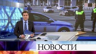 Выпуск новостей в 09:00 от 13.04.2020