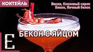 МАРТИНИ «БЕКОН С ЯЙЦОМ» — коктейль с виски и вот этим всем