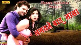 लगवले बाड़ू लासा    Khesari lal Yadav, Indu Sonali, Ritika    Bhojpuri Song