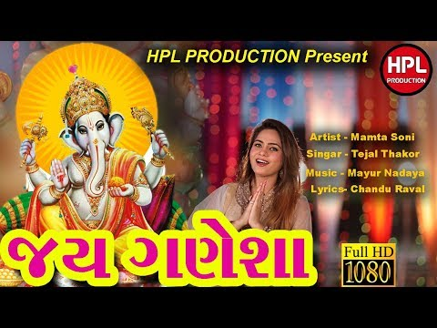 jai-ganesha-audio-mp3-i-mamta-soni-|-tejal-thakor-|-letest-ganpati-song-|-new-ganpati-song