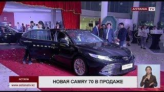 «Тойота Центр Астана Моторс» объявил об официальном старте продаж новой Camry 70