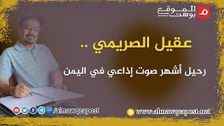 شاهد..عقيل الصريمي .. رحيل أشهر صوت إذاعي في اليمن