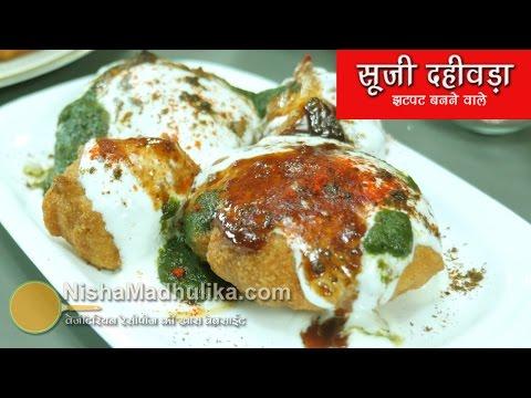 Instant Dahi Vada with  Rawa - सूजी के झटपट दही वड़े -  Semolina Dahi Bhalla