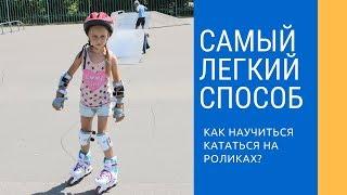 детское видео | как научиться кататься на роликах | каникулы лето