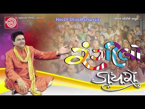 Gujarati Jokes ||Rangeelo Dayro-1||Dhirubhai Sarvaiya