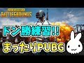 【PUBG】ソロ初ドン勝キター!今夜もまったりPUBG!【ろあ】