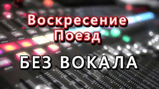 Убрать вокал из песни (пример 2)
