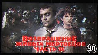 Возвращение живых мертвецов 2 (1987) / КиноТрэш