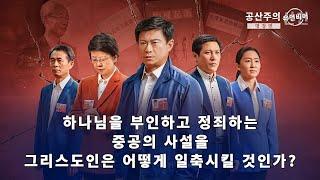 기독교 영화 <공산주의 유언비어>명장면(1)봉건 미신으로 신앙을 정죄하는 중국 정부의 속셈
