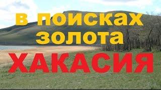 ПОИСК ЗОЛОТА В ОЗЕРАХ ХАКАСИИ!!! ЗОЛОТАЯ ЛИХОРАДКА!!!