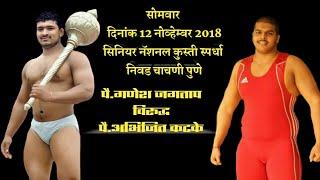 ganesh jagtap vs abhijit katke at senior national trail 2018 pune   ganesh win by 4-3