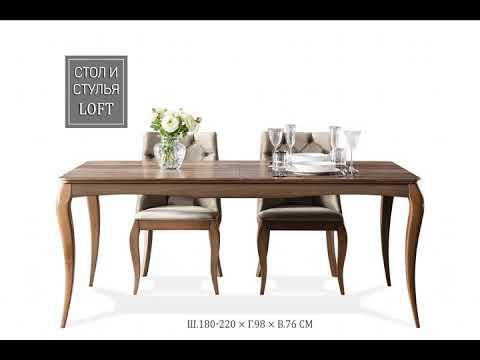Коллекция мебели LOFT для гостиной и кухни купить в Калининграде