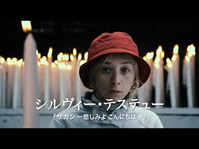 映画『ルルドの泉で』予告編