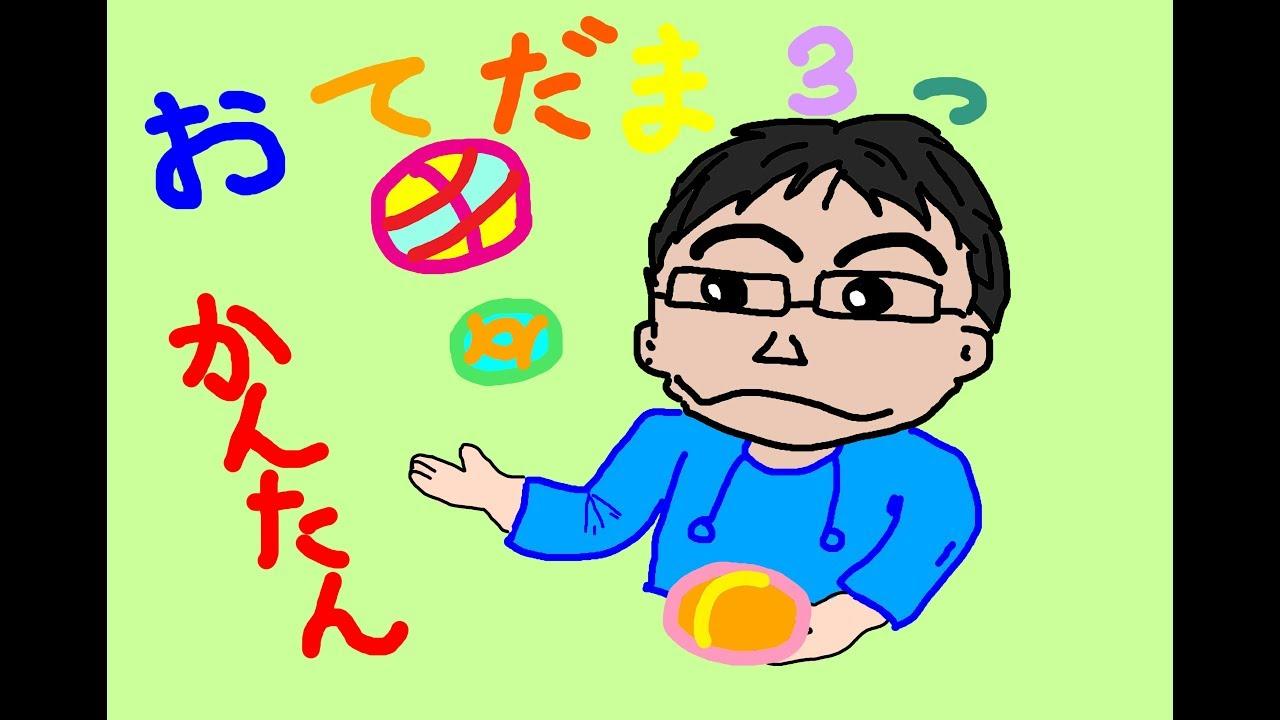 【簡単】玉3つでジャグリング - YouTube