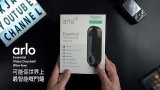Arlo Essential Video Doorbell Wire Free! 一個沒有線束縛的智能門鐘!擁有即時高清視像功能,有陌生人經過,仲會自動偵測用手機通知你!就算喺街都安心好多~~