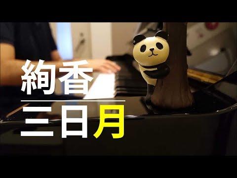 【ピアノ弾き語り】三日月/絢香 by ふるのーと (cover)