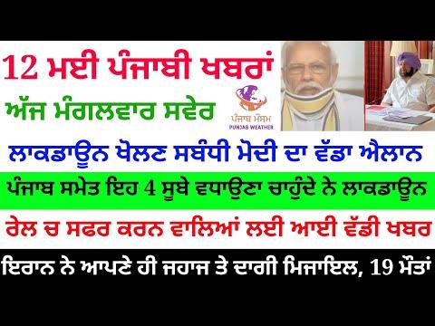Punjab Info Today // 12 May Punjabi News