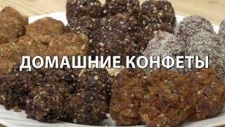 Домашние сыроедческие конфеты своими руками