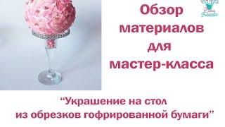 ✽Украшение свадебного стола обзор материалов✽Обзор материалов✽