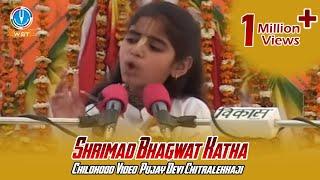 Pujay Devi Chitralekhaji || Childhood Video ||  Shrimad Bhagwat Katha