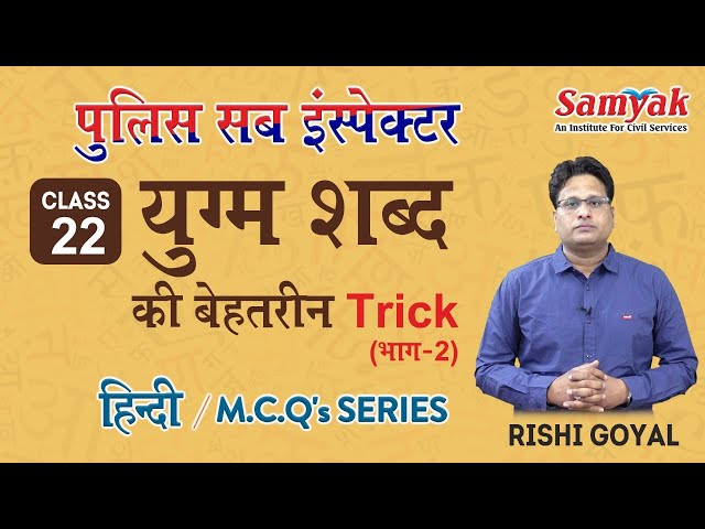 युग्म-शब्द की बेहतरीन ट्रिक (भाग - 2) | Hindi Grammar Syllabus Most Important Questions | PSI