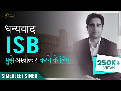 धन्यवाद ISB मुझे अस्वीकार करने के लिए | Simerjeet Singh on rejection and opportunities