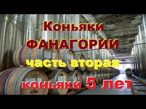 """Коньяки """"Фанагория"""" и """"Анри"""" 5 лет, дегустация."""